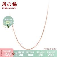ZLF 周六福 KI053613 18K玫瑰金十字链 约0.8g