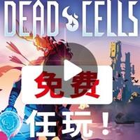 每日游戏特惠 : NSO会员限时免费畅玩《死亡细胞》、Steam《地铁离去》6折促销