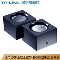 TP-LINK 普联 mesh分布式路由套装 1900M双千兆路由器