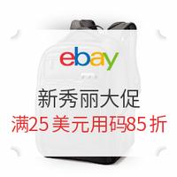 eBay Samsonite 新秀丽 精选箱包专场
