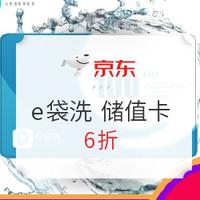 e袋洗  洗衣洗鞋洗家纺  储值卡100/200元面额