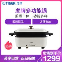 定金预售:虎牌(tiger)CRL-A30C-W网红多功能料理锅电烤肉机家用煎煮一体电火锅 白色款