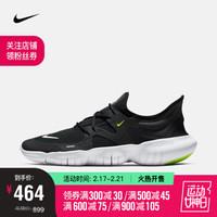 NIKE 耐克  FREE RN 5.0  男子跑步鞋 *2件