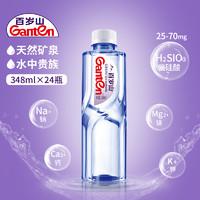 百岁山矿泉水348ml*24瓶/箱富含偏硅酸 多样微量元素天然矿泉水
