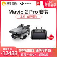 DJI 大疆 御 Mavic 2 pro 专业版 新一代便携可折叠4K无人机