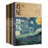 《写给大家的360度艺术启蒙书》(5册)