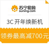 苏宁易购 3C开年焕新机