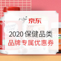 京东 2020营养保健品类专场