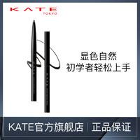 KATE TOKYO 凯朵 流畅眼线笔