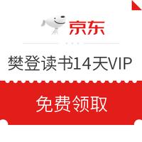 樊登读书 14天VIP读书卡