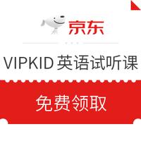 VIPKID 688元英语试听课