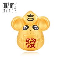 明牌珠宝 AFP0300 3D硬金大吉鼠串珠