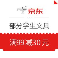 京东 部分学生文具 满99-30元优惠券