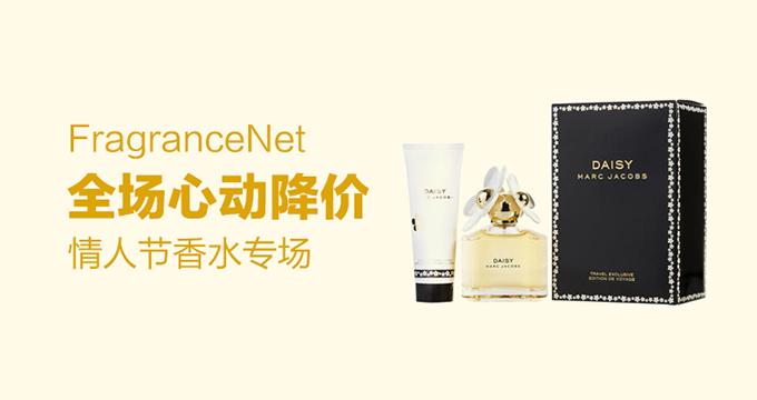 FragranceNet中文网 情人节大促