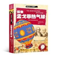 《探索孟戈菲热气球》手制立体3D模型书