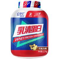 CPT 康比特 乳清蛋白粉 白巧克力味 2.67kg