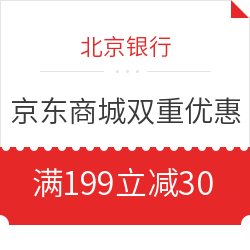 北京银行 X 京东 购物双重优惠