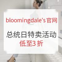 海淘活动:bloomingdale's官网 总统日特卖活动