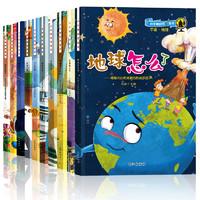 《小牛顿问号探寻系列》(套装10册)