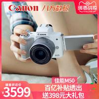 佳能m50 入门级女学生款vlog美颜单电微单反照相机
