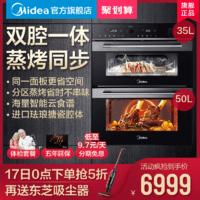 美的BS50D0W嵌入式蒸烤箱家用电蒸箱电烤箱双腔一体机套装组合