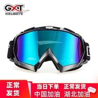 GXT摩托车风镜骑士装备越野滑雪风镜护目镜运动眼镜防风沙护目镜防护挡风镜防飞溅唾沫防尘防