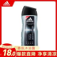 阿迪达斯(Adidas)男士香氛沐浴露留香多种选择 激情沐浴露250ml