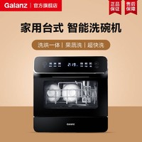 Galanz 格兰仕 W3A1G2 台式洗碗机