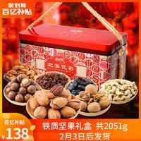 美荻斯坚果礼盒装2051g 年货大礼包春节礼品美食过年送礼必备零食