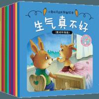 小兔托尼成长故事绘本儿童幼儿宝宝故事书0-234-6周岁睡前故事书生气真不好两三岁宝宝书籍图书3-5岁早教书幼儿园阅读儿童绘本