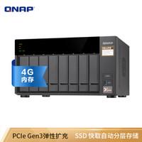 QNAP 威联通 TS-873 4G 八盘位企业级NAS