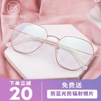 TOPSIGHT 拓仕 多边形眼镜框