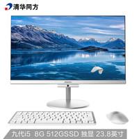 清华同方(THTF)精锐550  一体机台式办公电脑 23.8英寸