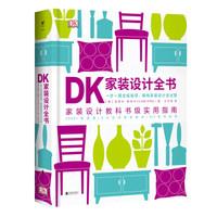 《DK家装设计全书》