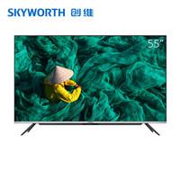 创维(SKYWORTH)55A5 55英寸4K超高清HDR 智慧屏 液晶电视