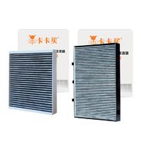 卡卡买 活性炭空调滤芯 多车型可选
