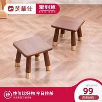 芝华仕小凳子客厅家用儿童茶几凳小板凳木凳实木脚凳方凳换鞋凳