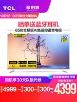 TCL 65T6M 65英寸新品4K超薄全面屏高清语音免遥控网络液晶电视机