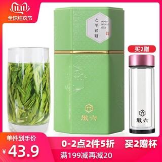 2019新茶徽六绿茶太平猴魁安徽高山猴魁茶春茶罐装一级125g *2件