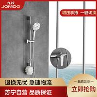 JOMOO九牧 淋浴花洒套装 浴墙式单出水浴室花洒 35287 便捷分体式