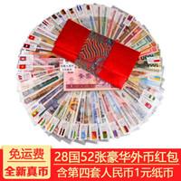 世界28国纸币 合52张(配纸币袋)