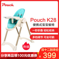 Pouch儿童餐椅k28