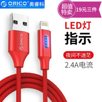 奥睿科(ORICO)苹果数据线 支持iphoneX/8/7/6/5充电线1米电显编织线USB电源线 红色 *3件
