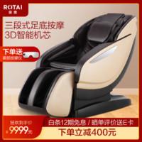 荣泰(TOTAI)按摩椅RT6601 至爱椅 家用多功能电动按摩椅 按摩沙发 咖啡色