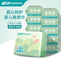 小植家婴儿棉柔巾洗脸巾一次性纯棉洁面巾宝宝手口干巾多用110抽