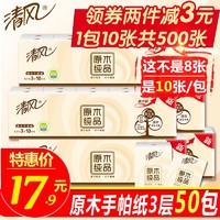 清风 原木纯品手帕纸 3层8张30包