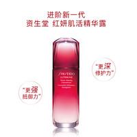 资生堂(Shiseido )新红妍肌活精华露75ml(红腰子 傲娇精华  限量版、普通版包装随机发放)护肤品化妆品