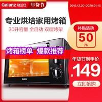 格兰仕烤箱家用烘焙多功能全自动小型电烤箱30升大容量官方 K11