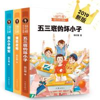 《杨红樱成长三部曲:假小子戴安 五三班的坏小子 漂亮老师》