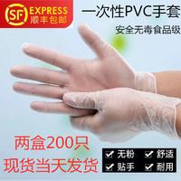 一次性PVC手套医生用隔离耐磨加厚防水防护餐饮美容食品两盒200只 *2件